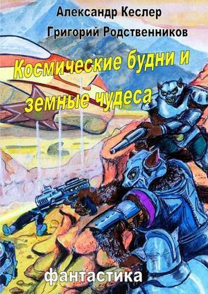 КЕСЛЕР А., РОДСТВЕННИКОВ Г. Космические будни иземные чудеса