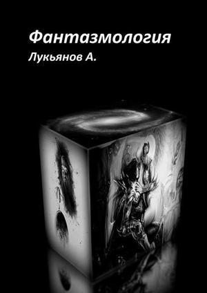 ЛУКЬЯНОВ А. Фантазмология. Фантастика