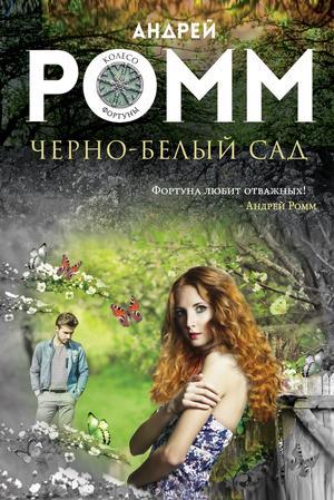 РОММ А. Черно-белый сад