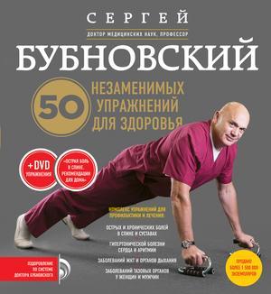 БУБНОВСКИЙ С. 50 незаменимых упражнений для здоровья + DVD