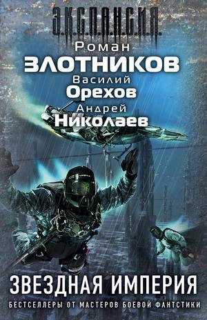 ЗЛОТНИКОВ Р., НИКОЛАЕВ А., ОРЕХОВ В. Звездная империя (комплект из 3 книг)