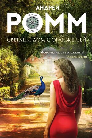 РОММ А. Светлый дом с оранжереей