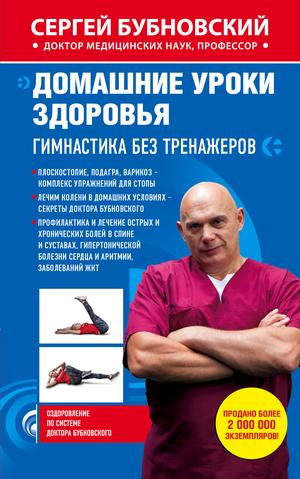 БУБНОВСКИЙ С. Домашние уроки здоровья. Гимнастика без тренажеров