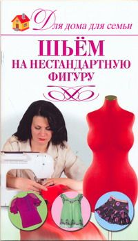 Захаренко О. Шьем на нестандартную фигуру