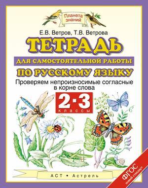 ВЕТРОВ Е., ВЕТРОВА Т. Русский язык. 2-3 классы. Тетрадь для самостоятельной работы по русскому языку