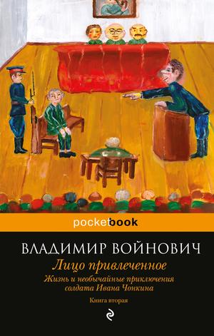 ВОЙНОВИЧ В. Жизнь и необычайные приключения солдата Ивана Чонкина. Кн. 2: Лицо привлеченное