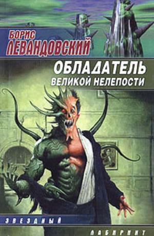 ЛЕВАНДОВСКИЙ Б. Обладатель великой нелепости