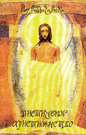 Рамачарака Й. Мистическое христианство