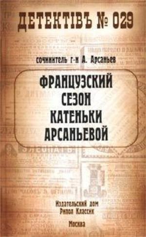 АРСАНЬЕВ А. Французский сезон Катеньки Арсаньевой