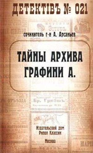 АРСАНЬЕВ А. Тайны архива графини А.