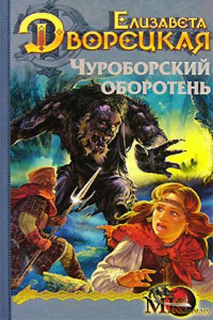 Дворецкая Е. Огненный волк. Книга 1: Чуроборский оборотень