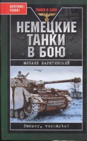 БАРЯТИНСКИЙ М. Немецкие танки в бою