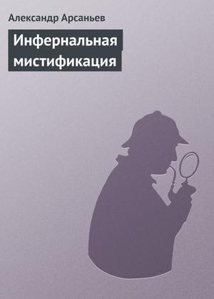 АРСАНЬЕВ А. Инфернальная мистификация