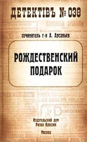 АРСАНЬЕВ А. Рождественский подарок