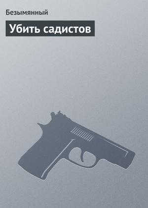 Безымянный eBOOK. Убить садистов