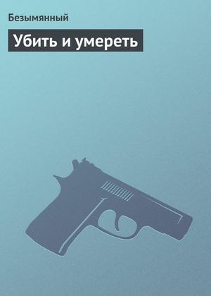Безымянный eBOOK. Убить и умереть
