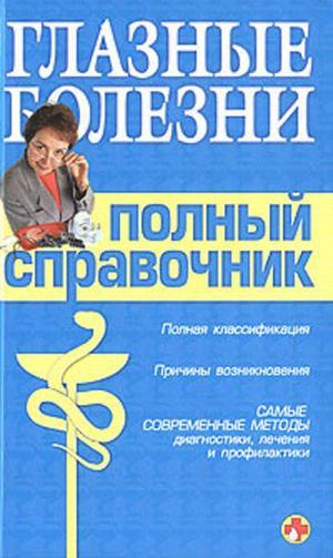 ПОДКОЛЗИНА В. Справочник окулиста