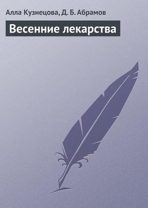 АБРАМОВ Д., КУЗНЕЦОВА А. Весенние лекарства