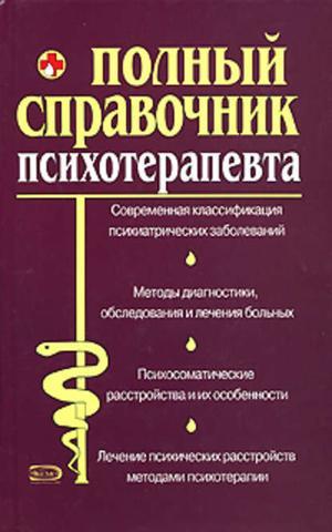 ДРОЗДОВ А., ДРОЗДОВА М. Справочник психотерапевта