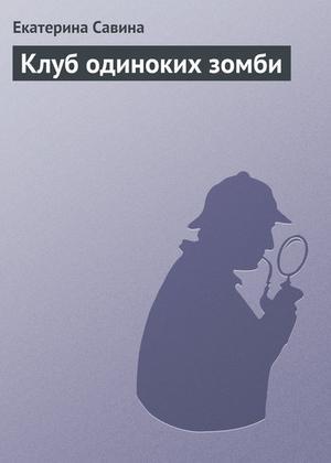 САВИНА Е. Клуб одиноких зомби
