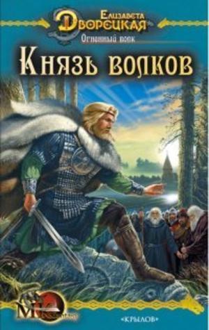 Дворецкая Е. Огненный волк. Книга 2: Князь волков