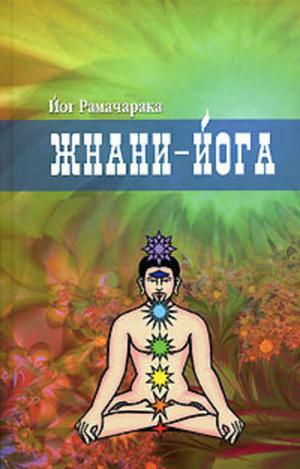 Рамачарака Й. Жнани-йога