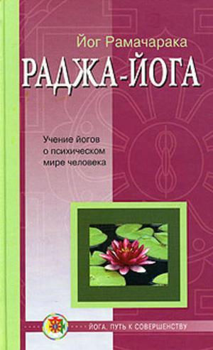 Рамачарака Й. Раджа-йога