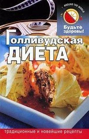 АБРАМОВ Д. Голливудская диета