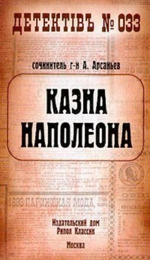 АРСАНЬЕВ А. Казна Наполеона
