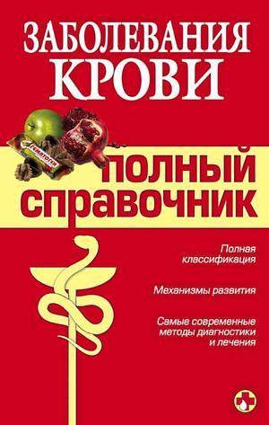 ДРОЗДОВ А., ДРОЗДОВА М. Заболевания крови