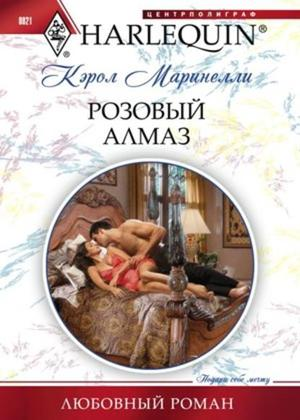 МАРИНЕЛЛИ К. Розовый алмаз