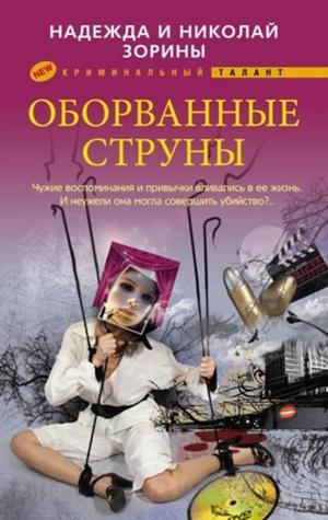 ЗОРИН Н., ЗОРИНА Н. Оборванные струны