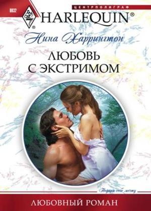 ХАРРИНГТОН Н. Любовь с экстримом