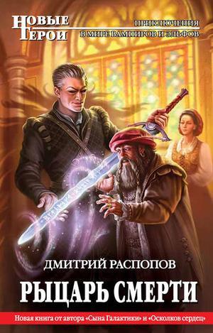 РАСПОПОВ Д. Рыцарь Смерти