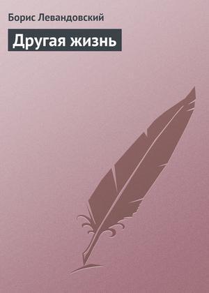 ЛЕВАНДОВСКИЙ Б. Другая жизнь