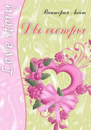 ЛАЙТ В. Две сестры