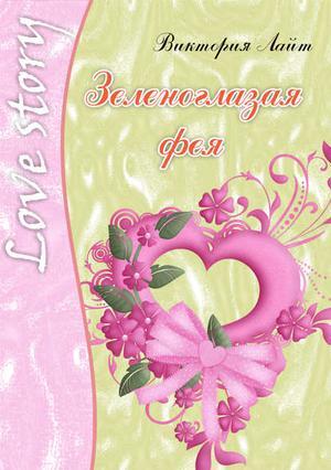 ЛАЙТ В. Зеленоглазая фея
