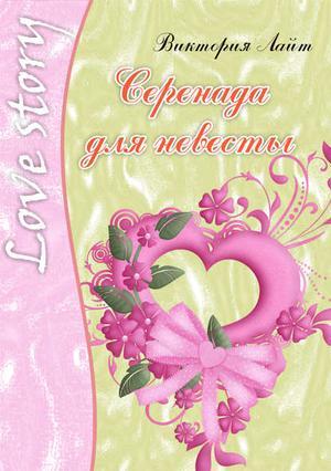 ЛАЙТ В. Серенада для невесты