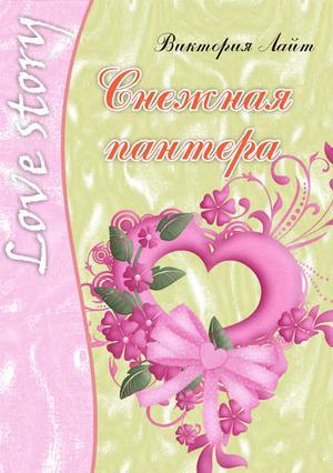 ЛАЙТ В. Снежная пантера