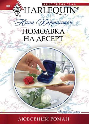 ХАРРИНГТОН Н. Помолвка на десерт