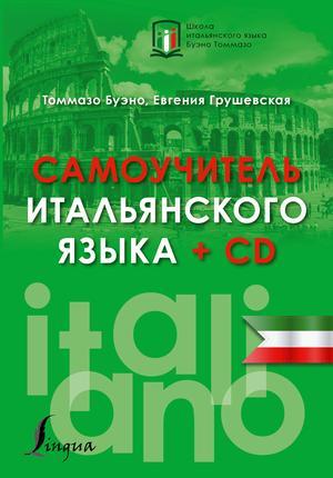 БУЭНО Т., ГРУШЕВСКАЯ Е. Самоучитель итальянского языка + CD