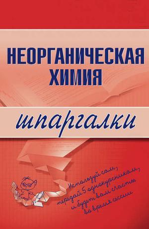 ДРОЗДОВ А., ДРОЗДОВА М. Неорганическая химия