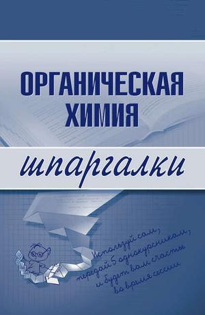 ДРОЗДОВ А., ДРОЗДОВА М. Органическая химия