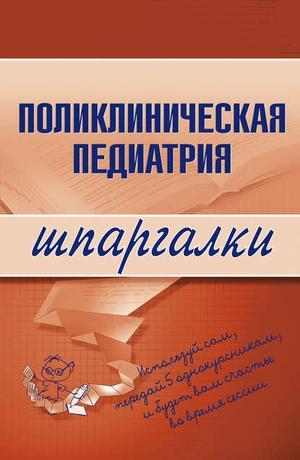 ДРОЗДОВ А., ДРОЗДОВА М. Поликлиническая педиатрия