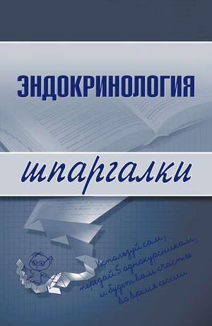 ДРОЗДОВ А., ДРОЗДОВА М. Эндокринология