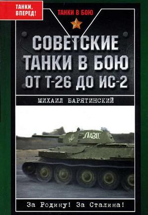 БАРЯТИНСКИЙ М. Советские танки в бою. От Т-26 до ИС-2