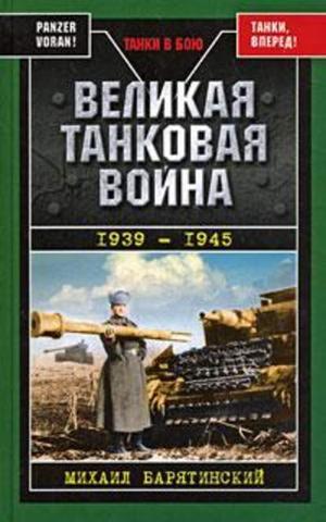 БАРЯТИНСКИЙ М. Великая танковая война 1939 – 1945