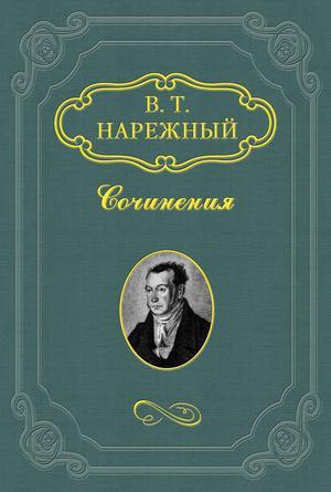 НАРЕЖНЫЙ В. Бурсак