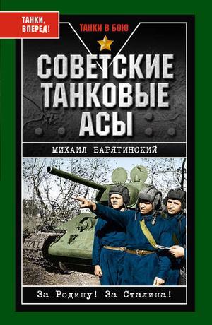 БАРЯТИНСКИЙ М. Советские танковые асы