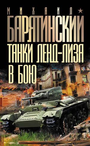 БАРЯТИНСКИЙ М. Танки ленд-лиза в бою